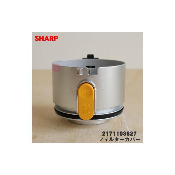 2171103627 シャープ 掃除機 用の フィルターカバー ★ SHARP 旧品番 / 2171103443 ※品番が変更になりました。