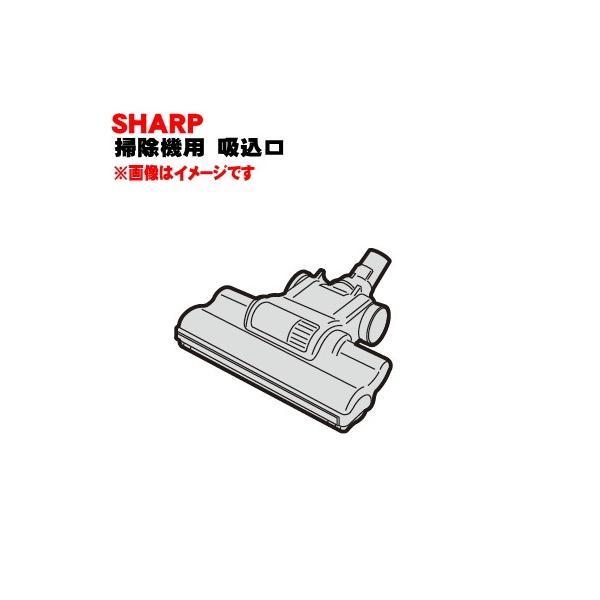 2179350876 ※シルバー(S)色用です。 シャープ 掃除機 サイクロンクリーナー 用の 吸込口 ノズル 床ノズル ★ SHARP