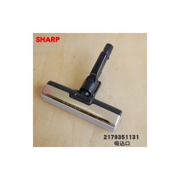 2179351131 シャープ 掃除機 サイクロンクリーナー 用の 吸込口 ノズル 床ノズル ★ SHARP