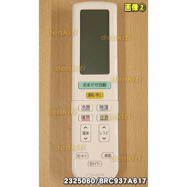 ダイキン エアコン 用の リモコン ★ DAIKIN 2325060 BRC937A617