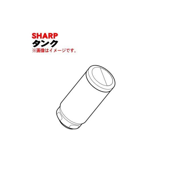 シャープ 加湿機 用の タンク(ピンク系) ★ SHARP 2794210101 ※タンクキャップは別売りです