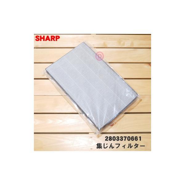 シャープ 加湿空気清浄機 用の 集じんフィルター( HEPAフィルター ) ★ SHARP FZ-AX70HF / 2803370661