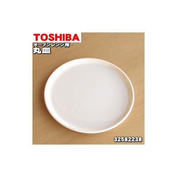 32582238 東芝 オーブンレンジ 電子レンジ 用の 丸皿 ターンテーブル ★ TOSHIBA【80】