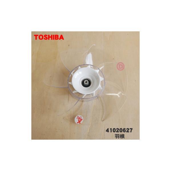 東芝 扇風機 用の 羽根 ★ TOSHIBA 41020627※スピンナーは別売りです。