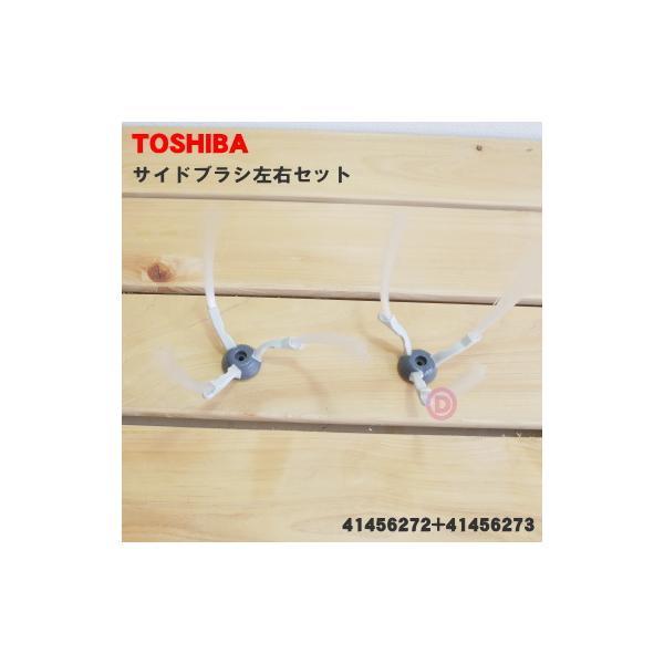 41456272 + 41456273 東芝 ロボットクリーナー 用の サイドブラシ 右用と左用セット ★ TOSHIBA 【60】