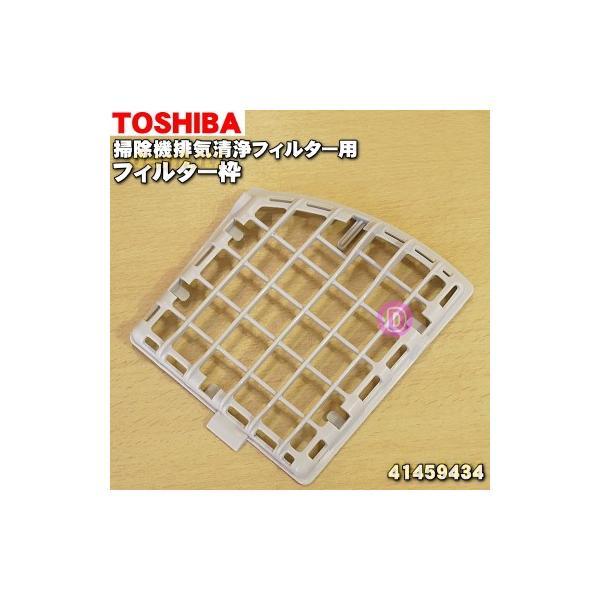 41459434 東芝 掃除機 用の 排気清浄フィルター用 フィルター枠 ★ TOSHIBA【60】