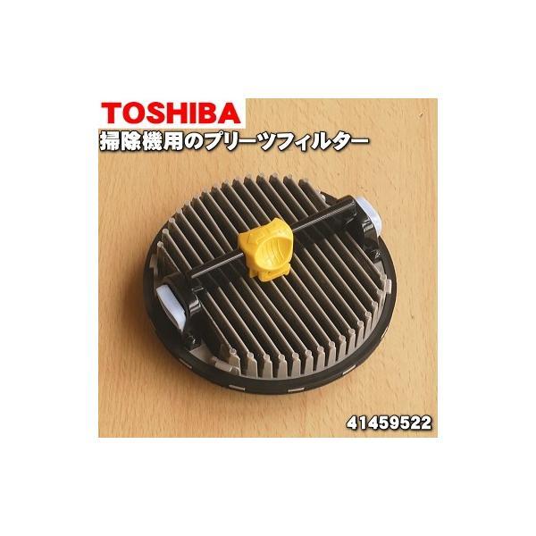 【在庫あり!】 41459522 東芝 掃除機 用の プリーツフィルター ★ TOSHIBA ※品番が変更になりました。旧品番 / 4140A783