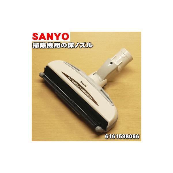 6161598066 サンヨー 掃除機 用の 床ノズル ★ SANYO 三洋