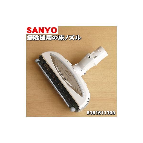 6161611109 サンヨー 掃除機 用の 床ノズル ★ SANYO 三洋 旧品番 / 6161605214