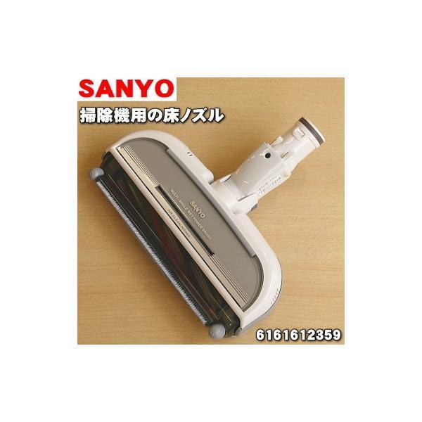 6161612359 サンヨー 掃除機 サイクロン式クリーナー 用の パワーブラシ 床ノズル 三洋 ★ SANYO