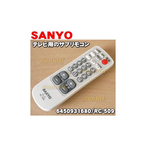 サンヨー テレビ 用の リモコン 6450931680 RC-509 ★ SANYO 三洋