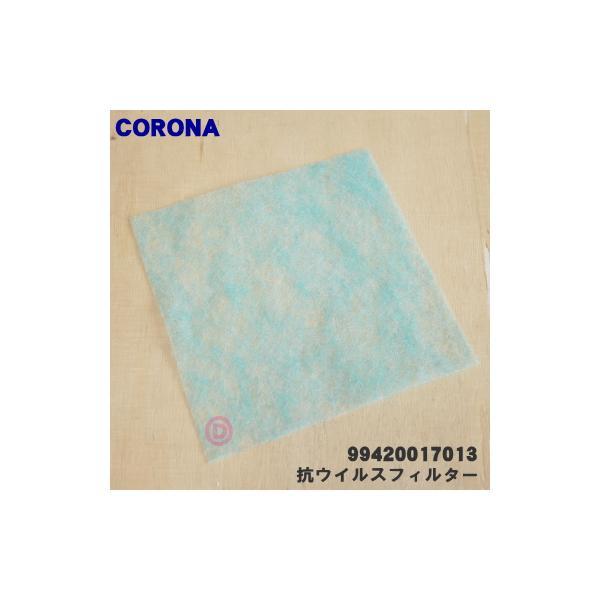 コロナ 加湿器 用の 抗ウイルスフィルター ★ CORONA 99420017013
