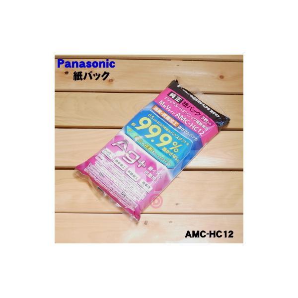 AMC-HC12 ナショナルパナソニック 掃除機 用の 紙パック 消臭・抗菌加工 逃がさんパック M型Vタイプ ★ 1袋3枚 ★ National Panasonic ※AMC-HC11の後継品です。