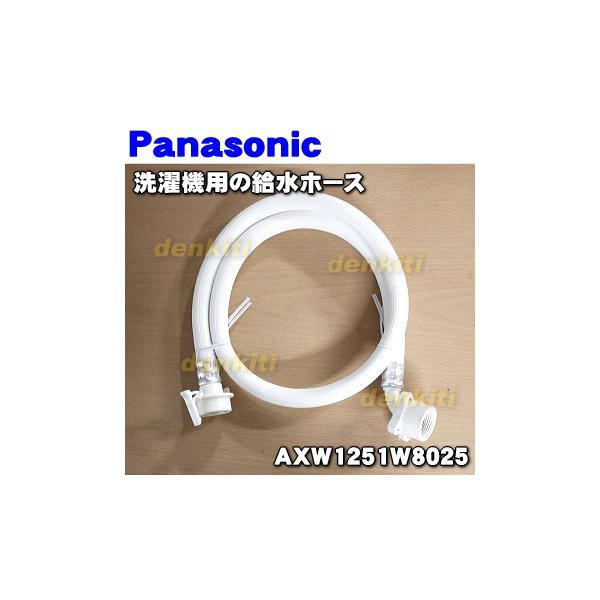 AXW1251W8025 ナショナル パナソニック 洗濯機 用の 給水ホース 1m ★ National Panasonic