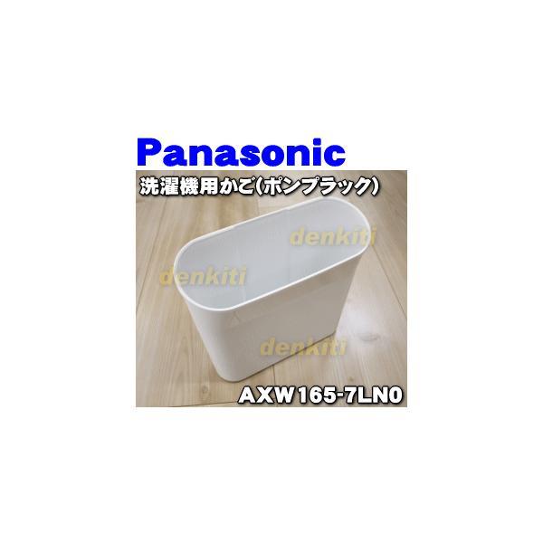 AXW165-7LN0 ナショナル パナソニック 洗濯機 用の かご ポンプラック ★ National Panasonic