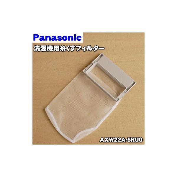 【即納!】 AXW22A-5RU0 ナショナル パナソニック 洗濯機 用の 糸くずフィルター ★ National Panasonic【60】