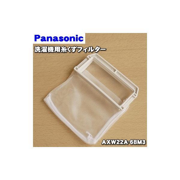 【即納!】 AXW22A-6BM3 ナショナル パナソニック 洗濯機 用の 糸くずフィルター ★ National Panasonic【60】