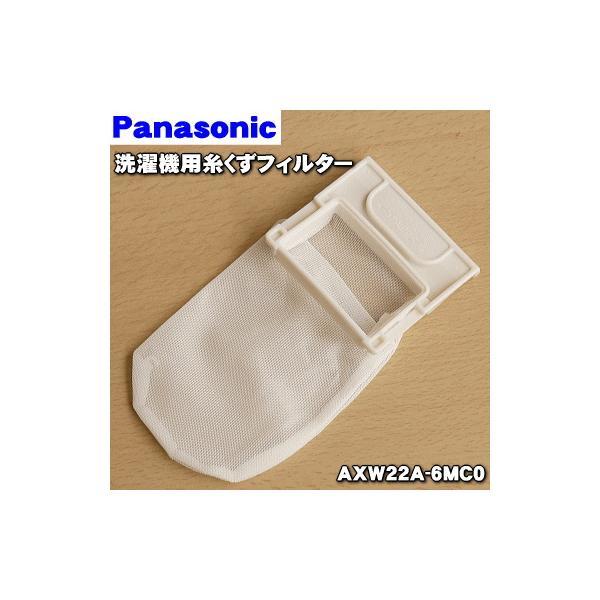 【即納!】 AXW22A-6MC0 ナショナル パナソニック 洗濯機 用の 糸くずフィルター ★ National Panasonic【60】