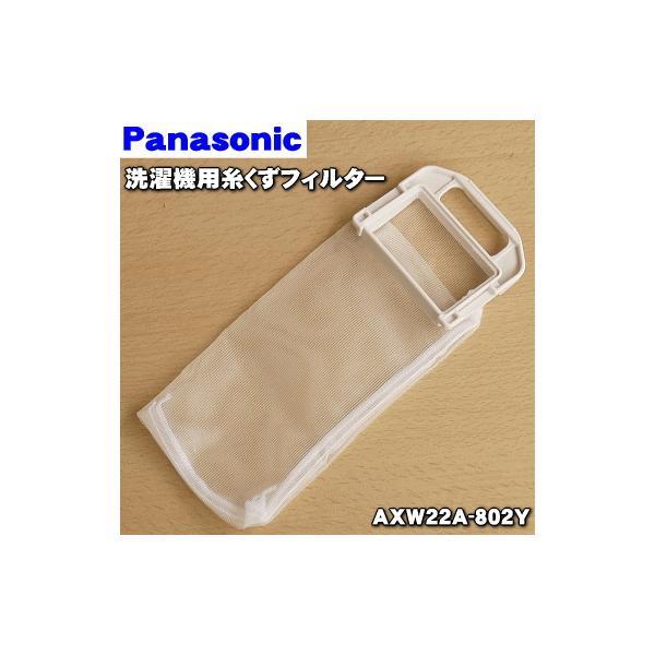 【即納!】 AXW22A-802Y ナショナル パナソニック 洗濯機 用の 糸くずフィルター ★ National Panasonic【60】
