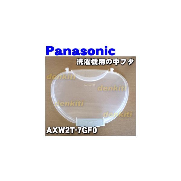 AXW2T-7GF0 【中フタ】 ナショナル パナソニック 洗濯機 用の 中ふた ★ National Panasonic