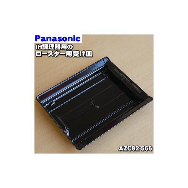 AZC82-566ナショナルパナソニックIHクッキングヒーター用のロースター受け皿 NationalPanasonic