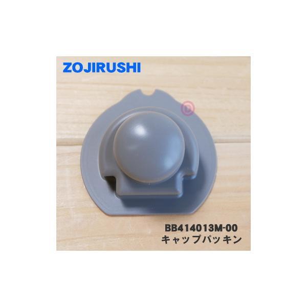 BB414013M-00 象印 ステンレスマグ 用の キャップパッキン ★● ZOJIRUSHI【60】