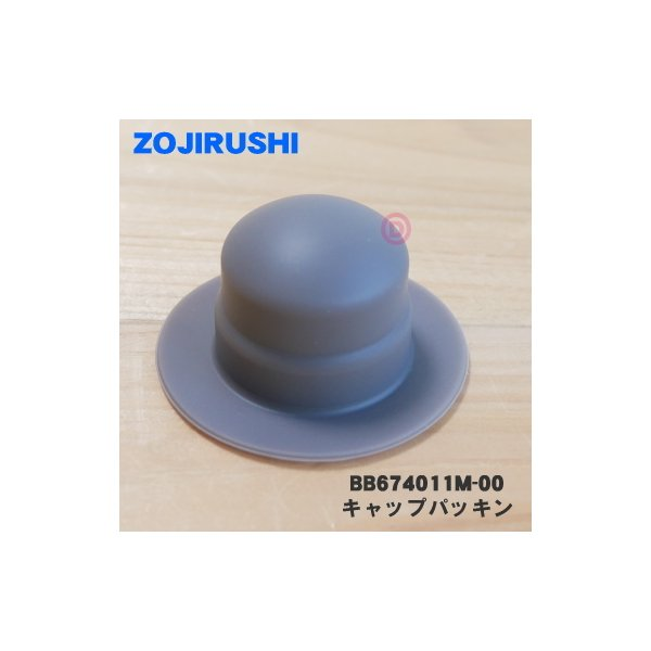 BB674011M-00  象印 ステンレスクールボトル 用の キャップパッキン ★● ZOJIRUSHI【60】