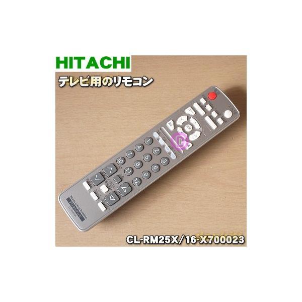 日立 テレビ 用の 純正リモコン ★ HITACHI CL-RM25X 16L-X700 023
