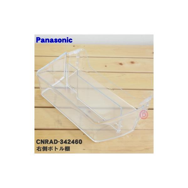 CNRAD-342460ナショナルパナソニック冷蔵庫用の右側ボトル棚※冷蔵庫に向かって右側の扉のボトル棚 Panasonic