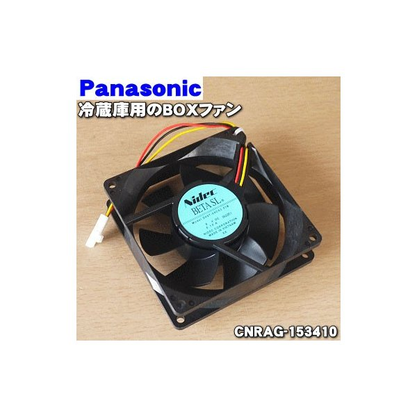 CNRAG-153410ナショナルパナソニック冷蔵庫用のコンプレッサー横のBOXファン NationalPanasonic 60