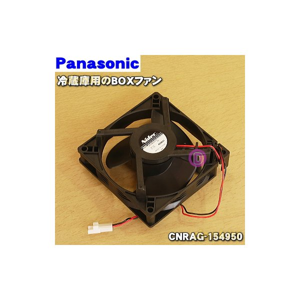 CNRAG-154950ナショナルパナソニック冷蔵庫用の冷蔵室奥のファンモーターFCBOXファン NationalPanason