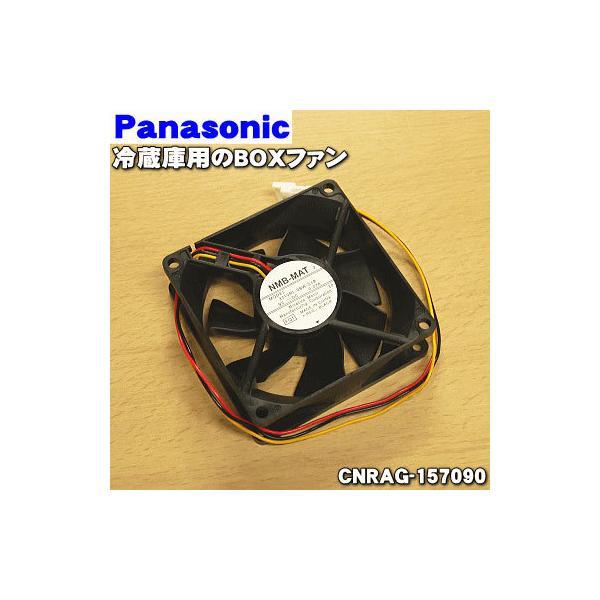 CNRAG-157090ナショナルパナソニック冷蔵庫蒸発皿内用のBOXファン NationalPanasonic 60