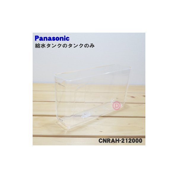 CNRAH-212000ナショナルパナソニック冷蔵庫用の給水タンクのタンクのみ NationalPanasonic