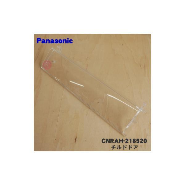 CNRAH-218520ナショナルパナソニック冷蔵庫用のチルドドア(チルド室の上についているドア) NationalPanaso