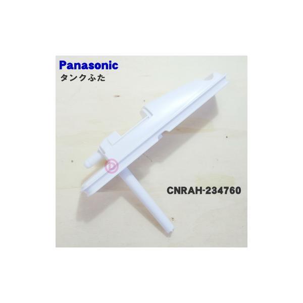 CNRAH-234760ナショナルパナソニック冷蔵庫用の給水タンクのタンクフタタンクT NationalPanasonic