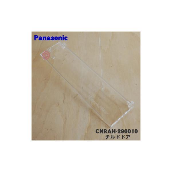 CNRAH-290010ナショナルパナソニック冷蔵庫用のチルドドア1個 NationalPanasonic