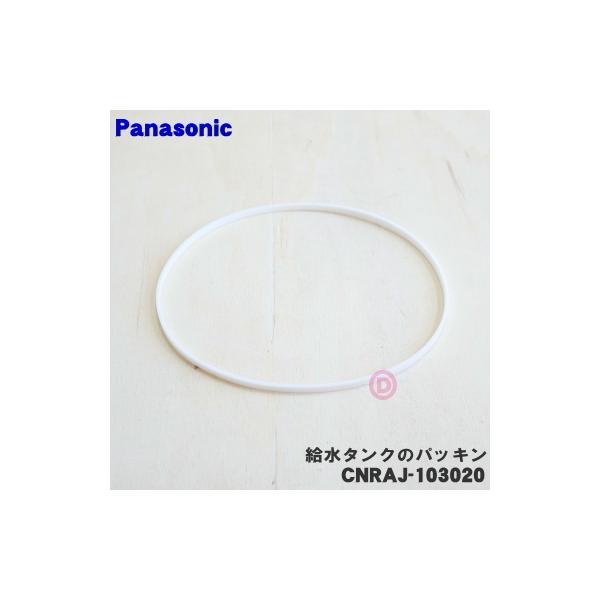 CNRAJ-103020ナショナルパナソニック冷蔵庫用の給水タンクのパッキン NationalPanasonic 60