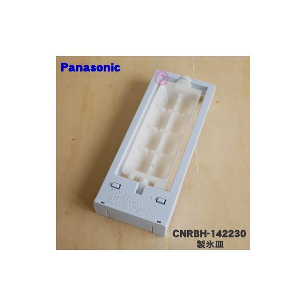 CNRBH-142230ナショナルパナソニック冷蔵庫用の自動製氷機の製氷皿 Panasonic
