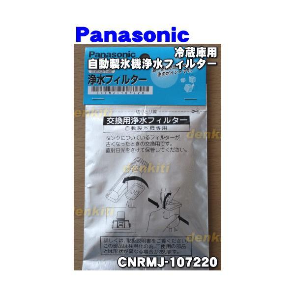 在庫あり  CNRMJ-107220CNRAJ-102980ナショナルパナソニック冷蔵庫用の自動製氷器用浄水フィルター Nat