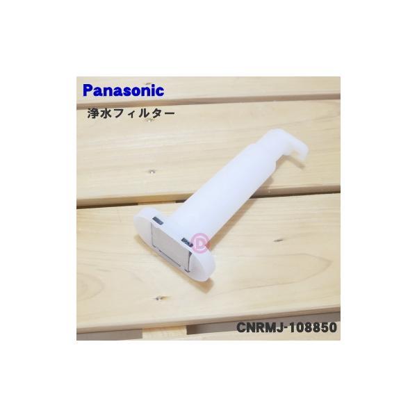 在庫あり  CNRMJ-108850パナソニック冷蔵庫用の自動製氷器浄水フィルター NationalPanasonic
