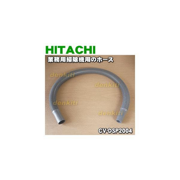 CV-DSP2004 欠品中 日立 ヒタチ 業務用掃除機 用の ホース ★ HITACHI