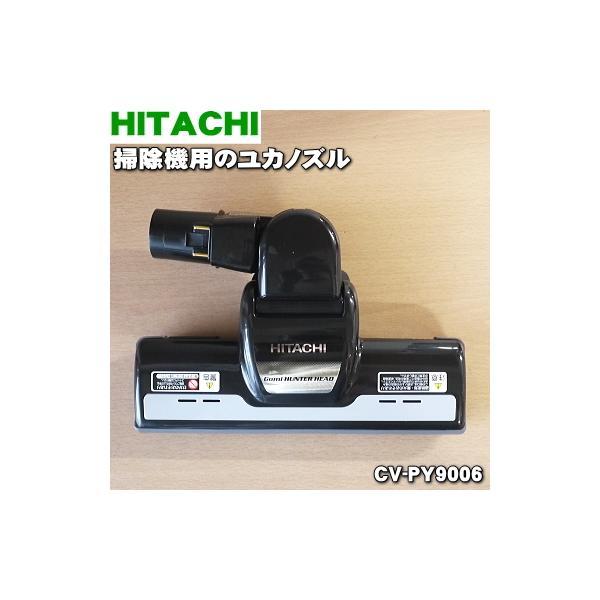 掃除機用ユカノズル CV-PY9-006