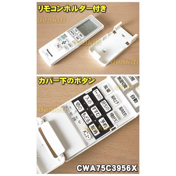 ナショナル パナソニック エアコン 用の 純正リモコンNational ★ Panasonic CWA75C3956X