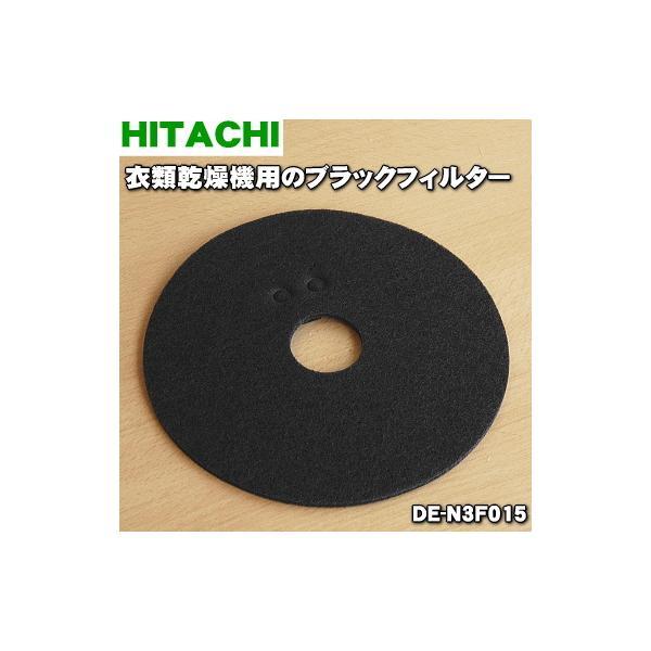 DE-N3F015 2123370052 日立 衣類乾燥機 用の ブラックフィルター ★ HITACHI【60】