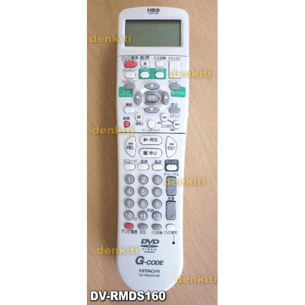 日立 HDD内蔵 DVDレコーダー 用の リモコン ★ HITACHI DV-RMDS160 DV-DS160 001