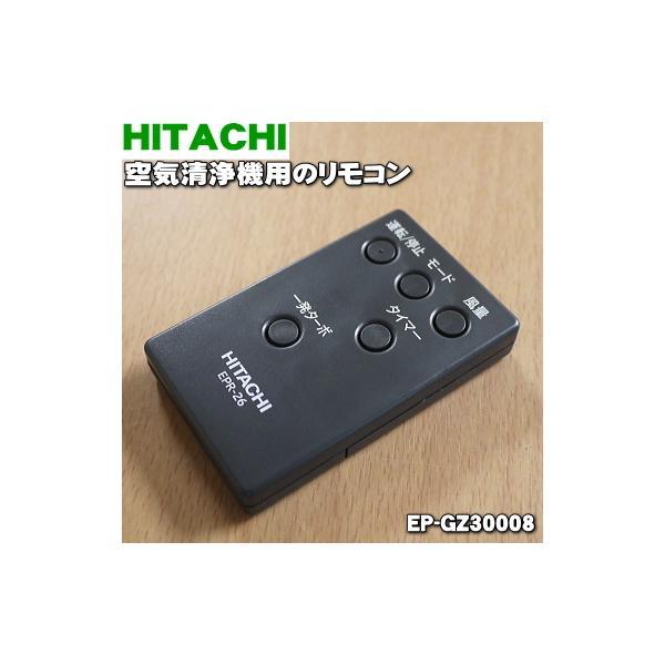 日立 空気清浄機 用の リモコン ★ HITACHI EPR-26G / EP-GZ30008