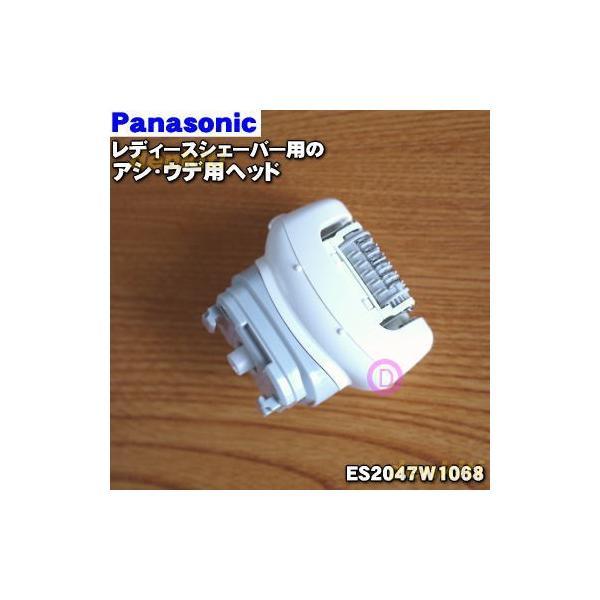 ES2047W1068 ナショナル パナソニック レディースシェーバー ソイエ 用の アシ・ウデ用ヘッド ★ National Panasonic