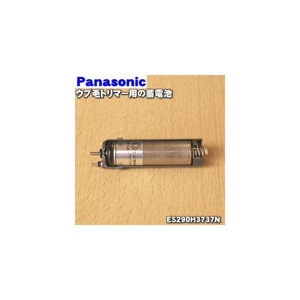 ES290H3737N ナショナル パナソニック ウブ毛トリマー 用の 蓄電池 1セット ★● National Panasonic