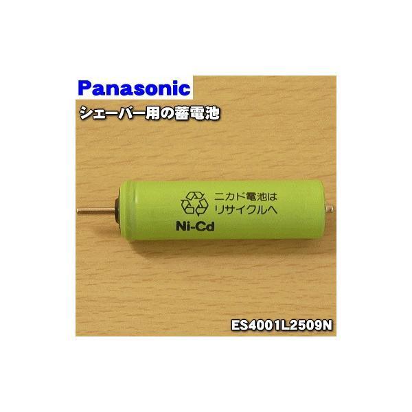 【即納!】 ES4001L2509N ショナル パナソニック シェーバー 用の 蓄電池 ★ National Panasonic【60】