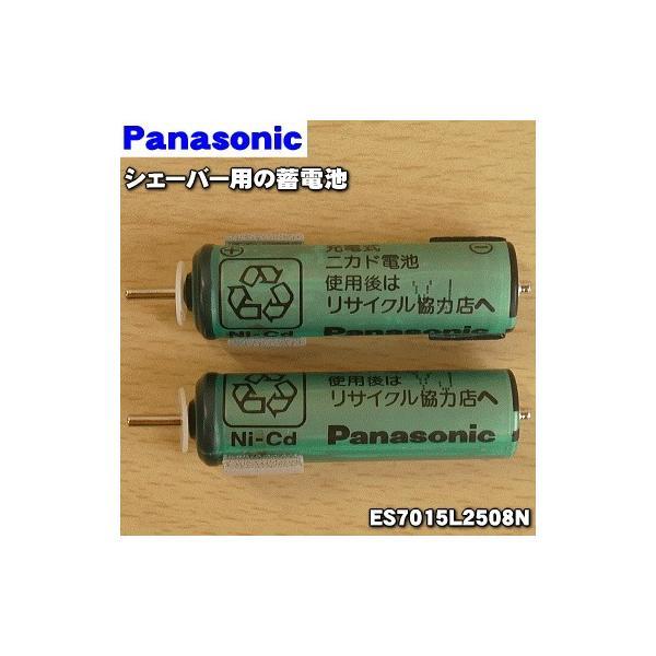 ES7015L2508N ナショナル パナソニック シェーバー 用の 蓄電池 ★ National Panasonic【60】